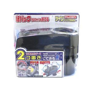 ミラリード ツインドリンクホルダー ブラック 1つのホルダーを2個置きに変換 紙パックにも対応 汎用...