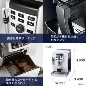 スタンダードモデルデロンギ(DeLonghi)コンパクト全自動コーヒーメーカー ホワイト ?マグニフ...