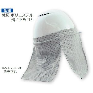 こかげのれんII ヘルメット用ネックシェード  【熱中症予防...