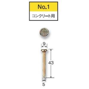 [1本よりバラ売り] リプロ クロスネイル No.1 L=43mm コンクリート用 (測量鋲 釘 測量ポイント 標示 コノエ鋲 コノエネイルNo.1同等 土地家屋調査士)|acetech