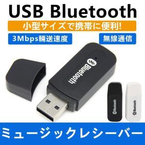 Bluetooth USB式 アダプタ レシーバー  ワイヤレスオーディオレシーバー iPad/iPhone/スマホなどbluetooth発信端対応[送料無料] achostore