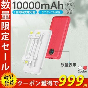 モバイルバッテリー 10000mah 大容量 ミニ 超軽量 ケーブル3本内蔵&取り外し可 2.4A急速充電 iPhone/Android対応 残量表示 PSE認証済み achostore