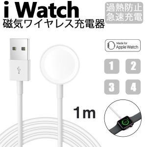 Apple Watch 充電ケーブル アップルウォッチ マグネット式 充電器 Qi 急速 ワイヤレス充電器|achostore
