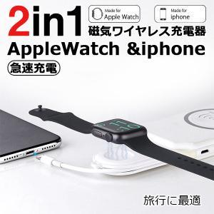 Apple Watch充電器 2in1 ポータブル ワイヤレス 高速 iPhone充電ケーブル トラ...