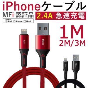 iPhone充電ケーブル MFi 認証ケーブル Lightning ケーブル Apple純正品質 MFi 認証品 ライトニングケーブル 1m 2m 3m 丈夫 断線に強い 2.4A 急速充電 achostore