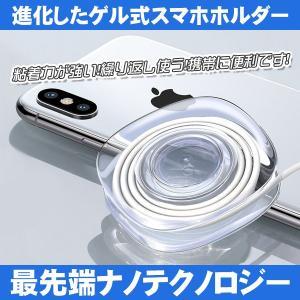 ゲル式 スマホ 車載ホルダー 吸盤式 スマホホルダー スマホスタンド 多機能両面テープ iphone android 対応 最先端ナノテクノロジー achostore