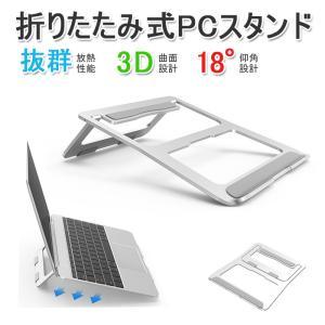ノートパソコンスタンド PCスタンド パソコンスタンド ラップトップスタンド アルミ合金製 折りたたみ式 無段階高さ調整可能 滑り止めパッド付き|achostore