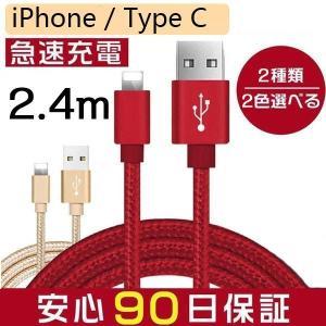 iPhone充電ケーブル Type-C ケーブル スマホ 充電ケーブル 2.4m iPhone Lightningケーブル Type-Cケーブル 強化 ナイロン製|achostore