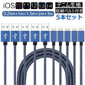iPhoneケーブル 5本セット iPhone用 急速充電ケーブル デニム生地 Lightning 充電ケーブル データ転送 0.25m 0.5m 1m 2m 3m 5本セット|achostore