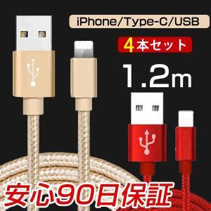 【1.2m×5本セット】ケーブル 充電ケーブル iPhoneケーブル Type-Cケーブル micro USBケーブル モバイルバッテリー 携帯ケーブル 安心90日保証 achostore