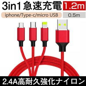 充電ケーブル 3in1 iPhoneケーブル Type-Cケーブル アンドロイド タイプ-C スマホ USBケーブル 2.4A高耐久強化ナイロン断線防止|achostore