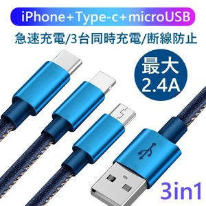 3in1 充電ケーブル デニム生地 type-c 充電ケーブル USB Type C Micro USB ケーブル iPhone android type-c対応|achostore