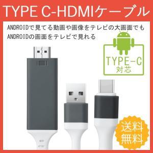 HDMI 変換 テレビ 接続 出力 ミラーリング ケーブル USB3.1 TYPE-C ケーブル to HDMI テレビ パソコン 接続|achostore