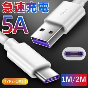 Type-C充電ケーブル typec USBケーブル タイプC USBケーブル スマホケーブル type c ケーブル type c 充電ケーブル 5A出力 急速充電|achostore