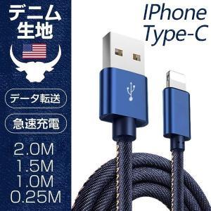 iPhoneケーブル Type C充電ケーブル 急速充電ケーブル デニム生地 収納ベルト付き 充電ケーブル データ転送 iPad用 iPhone用 Type C用 0.25m 1m 1.5m 2m|achostore