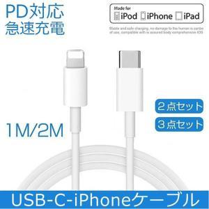 iPhone PD急速充電 ケーブル iPhone 充電ケーブル Foxconn製 USB Type C ライトニングケーブル 1m 2m|achostore
