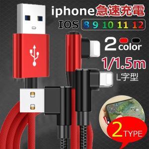 ライトニングケーブル ケーブル 充電ケーブル L字 USBケーブル iPhoneケーブルスマホケーブル 1.5m iPhone/iPod/iPad|achostore