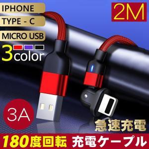 iPhoneケーブル 充電ケーブル L字180度回転 USBケーブル TYPE-C 2m 充電ケーブル L型180度回転 急速充電 断線防止 データ伝送|achostore