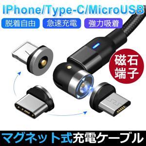 マグネット充電 ケーブル L字型 iPhone Type-C Micro USB 高速充電 LEDライト付き 磁石 防塵 着脱式 360度回転 ナイロン Apple iPhone Android用 2M|achostore