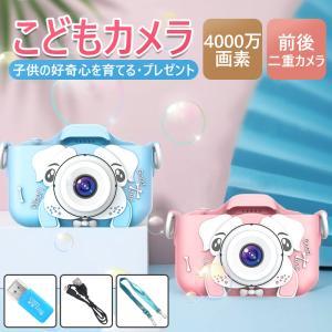 【クーポンで1000円OFF】子供カメラ トイカメラ キッズカメラ デジタルカメラ 2800万画素 自撮り可 オートフォーカス 誕生日 プレゼント おもちゃ タイマー機能|achostore
