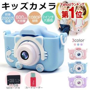 子供用 デジタルカメラ キッズカメラ トイカメラ ミニカメラ 3w画素 32GSDカート付き 可愛い...