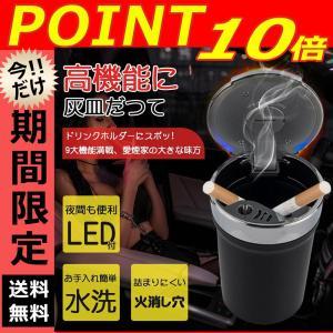 車載灰皿 煙草タバコ 自動車用灰皿 ごみ箱 LED付き 熱売中