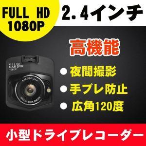 ドライブレコーダー スタンダード 1080P 広角レンズ フルHD 2.4インチ 移動体検視 常時録画 小型ボディ 衝撃録画 連続撮影