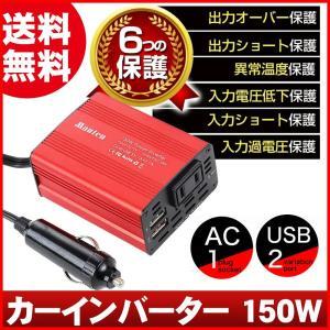 カーインバーター シガーソケット 150W DC12V AC100V 変換  本体サイズ :85mm...