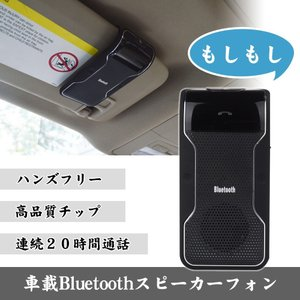 bluetooth3.0 音楽 iPhone 車内通話 音楽再生 iphone iPhoneX iP...