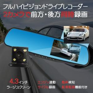 ドライブレコーダー ミラー型 4.3インチ HD 車載カメラ バックミラー ルームミラーモニター バック連動