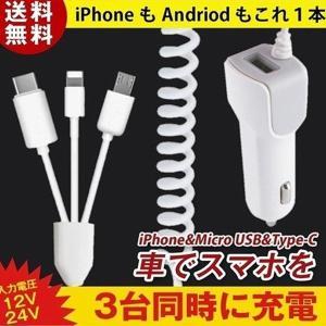 スマホ 充電器  ケーブル付き リール式 車載 シガーソケット USB カーチャージャー  3in1 携帯 電源ケーブル achostore