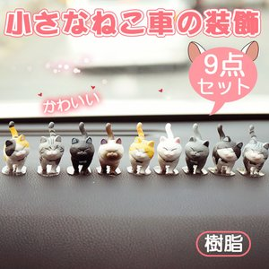 人気車飾 カー用品 かわいい 置物 萌え 猫 9セット 人気車飾 飾り物 フィギュア
