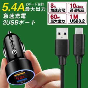 車載充電器 カーチャージャー PD3.0+QC3.0 USB車載充電器シガーソケット 超小型 12V-24V車両対応 achostore