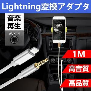 AUXケーブル iphone 車載用 オーディオケーブル ライトニング 変換ケーブル iOS12以上対応可能 高音質 音楽再生 iPhone X/8対応 achostore