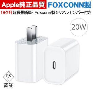 【18ヶ月超長期保証 iPhone純正認証 Foxconn製】 PD充電器 20W USB-C電源アダプタ PD急速充電ケーブル iPhone12対応 PD充電器 achostore