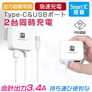 USB充電器 3.4A 急速充電 USB Type-Cケーブル一体型 Smart IC搭載 ACアダプター 1.5mケーブル 折りたたみ式プラグ PSE認証済正規品 achostore