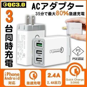 【商品説明】 Qualcomm Quick Charge 3.0対応 急速充電器 約30分の充電で8...