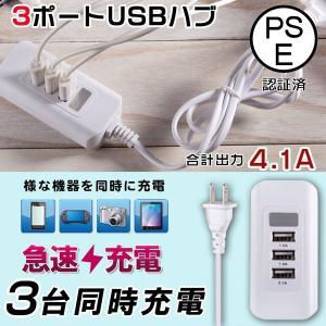 USBポート3口、ケーブルの長さ1mの超優秀便利なタップ。 ケーブルタイプだから電源に干渉せず、コン...
