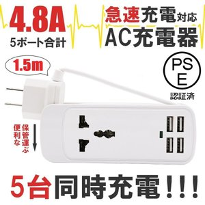 電源タップ 延長コード USBコンセント 4個USB口 ACアタプタ 4ポート 4.8A 800W ...