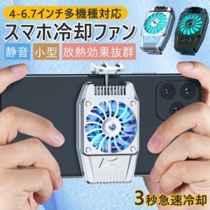 スマホ用冷却ファン スマホクーラー  冷却グッズ ラジエーター 冷却 クーラー 携帯電話 静音 発熱対策 ラジエーターファン USB給電式 伸縮式クリップ|achostore