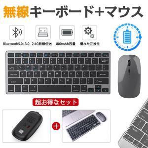 ワイヤレスマウス キーボード セット無線 バッテリー内蔵 USB充電式 Bluetooth 2.4GHz 軽量 静音 DPI調節可能 光学式 高精度 軽量 多機種対応|achostore