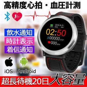 期間限定1000円OFF 多機能スマートウォッチ ブレスレット 日本語対応 腕時計 血圧測定 心拍 歩数計 活動量計 IP67防水 LINE 新型 睡眠検測 iPhone Android|achostore