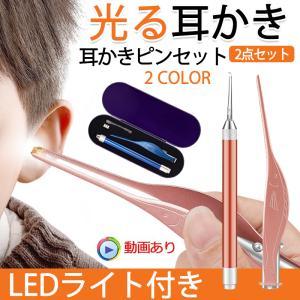 光る耳かき ライト付きピンセット LEDライト付き 耳かき 子供 ステンレス製 ピンセット 精密 耳垢 鼻垢