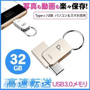 USB3.0メモリ 32GB ライトニング USBメモリ フラッシュメモリ Type-C用 USB Android 人気商品 achostore