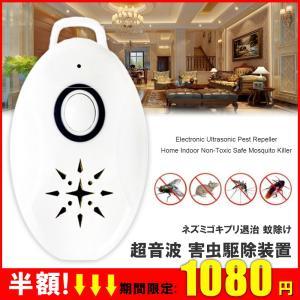 【超音波機能】 伝統的な駆除製品とは異なり、 この蚊駆除器は革新的な電磁技術を採用して、 目で見えな...