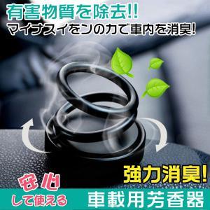 車用芳香剤 芳香器 カーフレグランス カー用品 車内 付け替え つめかえ 回転型 散香 achostore