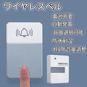 ワイヤレスチャイム ドアベル 呼び鈴 ライト付き 夜灯 自動発電 電池不要 配線不要 玄関 ナースコール 介護 防水耐湿|achostore