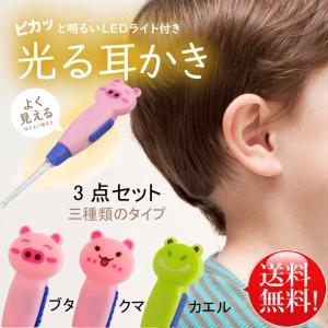 【限時50%OFF】耳かき LEDライト付き 光る耳かき 耳掃除 ピンセット 照明付き 子ども 耳掃除 便利グッズ achostore