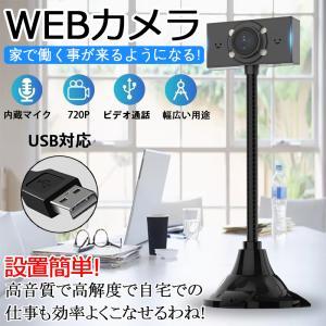 ウェブカメラ 720p HD  USB2.0 高画質 マイク内蔵 360度 パソコン 自宅 仕事|achostore