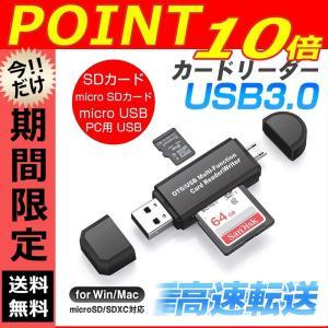 【セール】SDカードリーダー USB メモリーカードリーダー MicroSD マルチカードリーダー ...